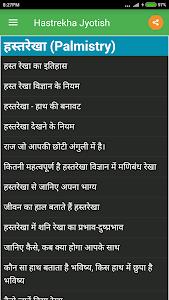 Hastrekha Jyotish screenshot 1