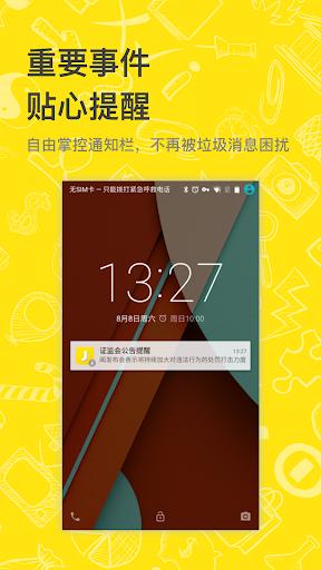 u5373u523b 4.14.1 screenshots 5