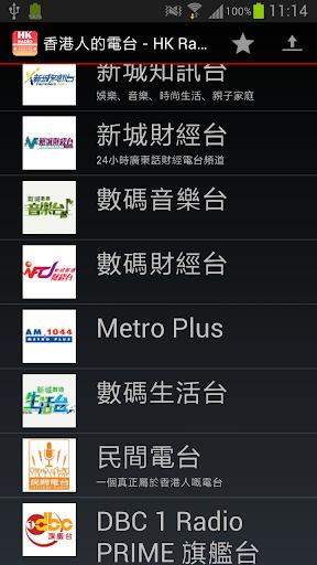 香港人的电台 - HK Radio