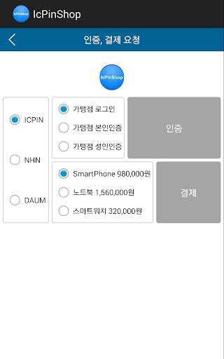IC-PIN 아이씨핀 - 쇼핑 인증 결제 샘플APP