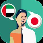 Arabic-Japanese Translator Icon
