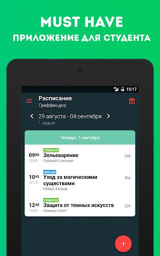 Studify –расписание ВУЗов screenshot 7
