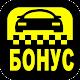 Такси бонус водитель Download for PC Windows 10/8/7