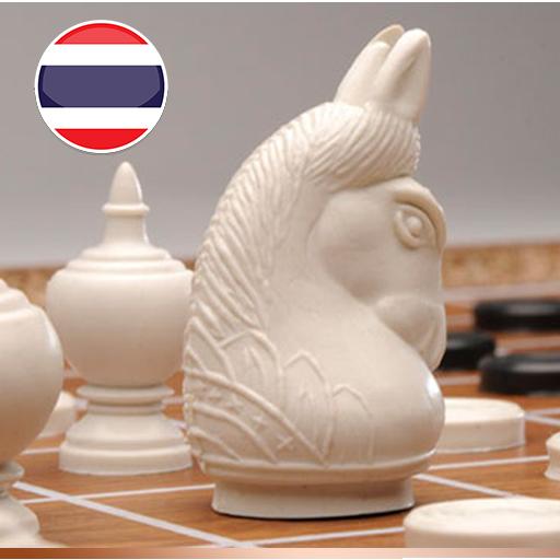 หมากรุกไทยขั้นเทพ3.0