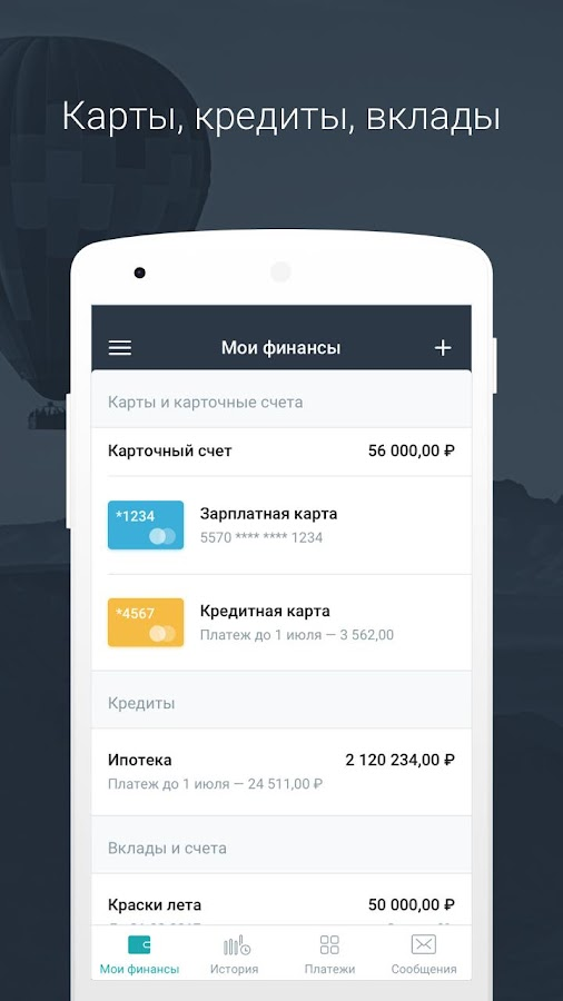 ЗЕНИТ Онлайн- screenshot