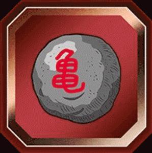 亀印の石[力]