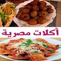 وصفات طبخ واكلات شهية icon