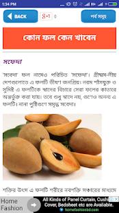 কোন ফল কেন খাবেন-Fruits Benefit in bangla for PC-Windows 7,8,10 and Mac apk screenshot 8