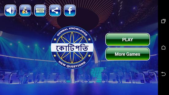 Download Crorepati Game In Bengali For PC Windows and Mac apk screenshot 3