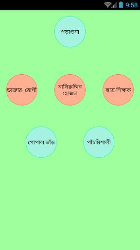 বাংলা কৌতুক সমগ্র