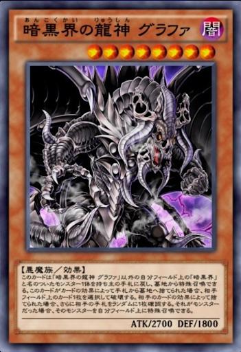 暗黒界の龍神グラファ