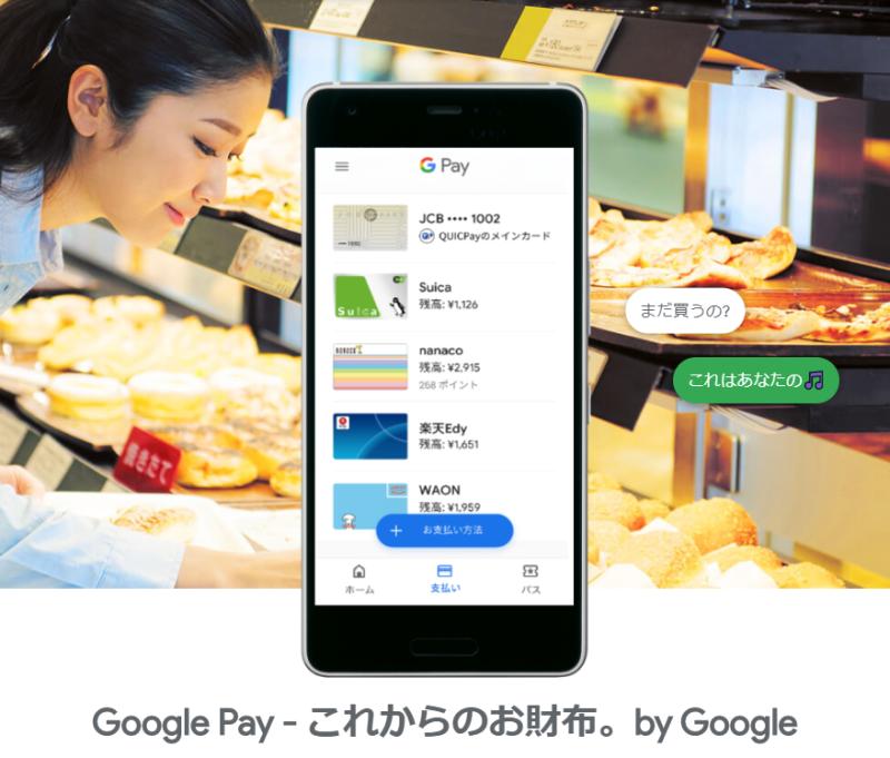 GooglePayのトップページ画像