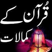 Quran Kay Kamalat