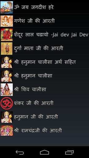 Sampoorna Hindi Aarti Sangrah