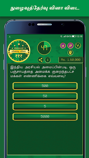 Tamil Quiz Game 21 screenshots 20