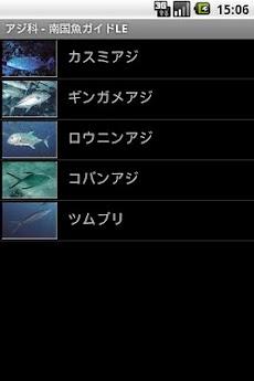 南国魚ガイドLEのおすすめ画像1