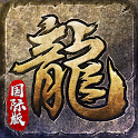 原始传奇-国际版 icon