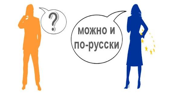 RusPro - услуги на русском в Европе - náhled