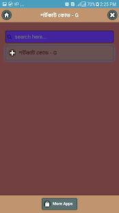 চ্যাটিং করার শর্টকাট কোড - náhled