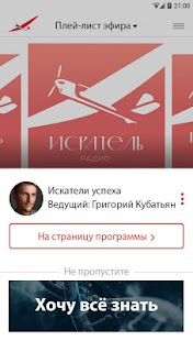 Искатель- screenshot thumbnail