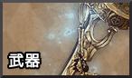 シノアリス_武器MIC1