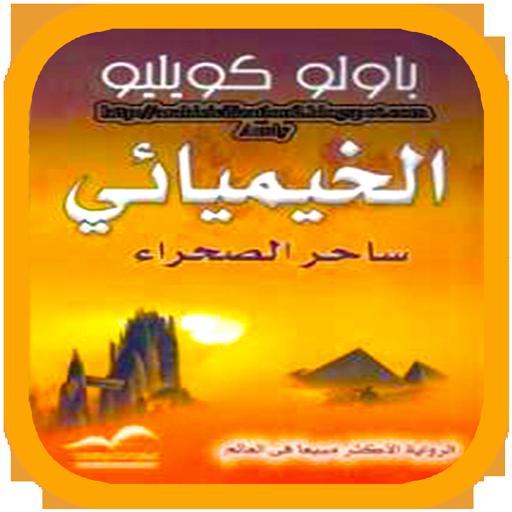 رواية الخيميائي ساحر الصحراء بدون نت