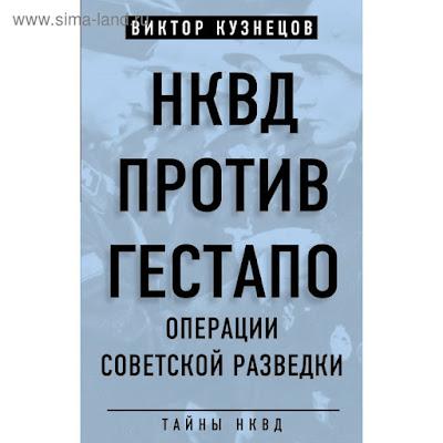 НКВД против гестапо. Операции советской разведки. Кузнецов В.В.