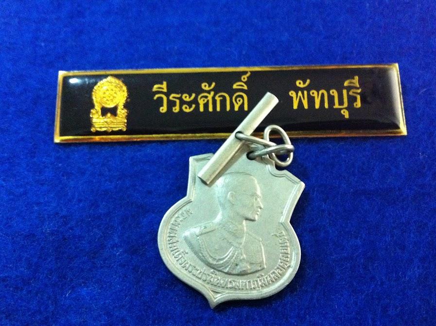 เหรียญอนุสรณ์มหาราชในหลวง ร.9