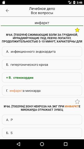 u0410u041au041au0420u0415u0414u0418u0422u0410u0426u0418u042f u0421u041fu041e 2019 1.2.0 screenshots 5