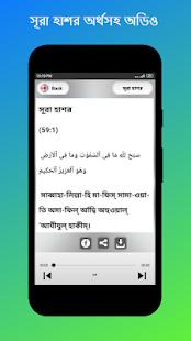 সুরা হাশর অডিও- surah hashr bangla audio