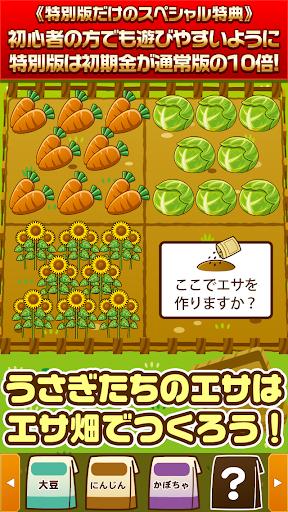 無料模拟Appのうさぎ小屋★特別版★~うさぎを育てる楽しい育成ゲーム~|記事Game