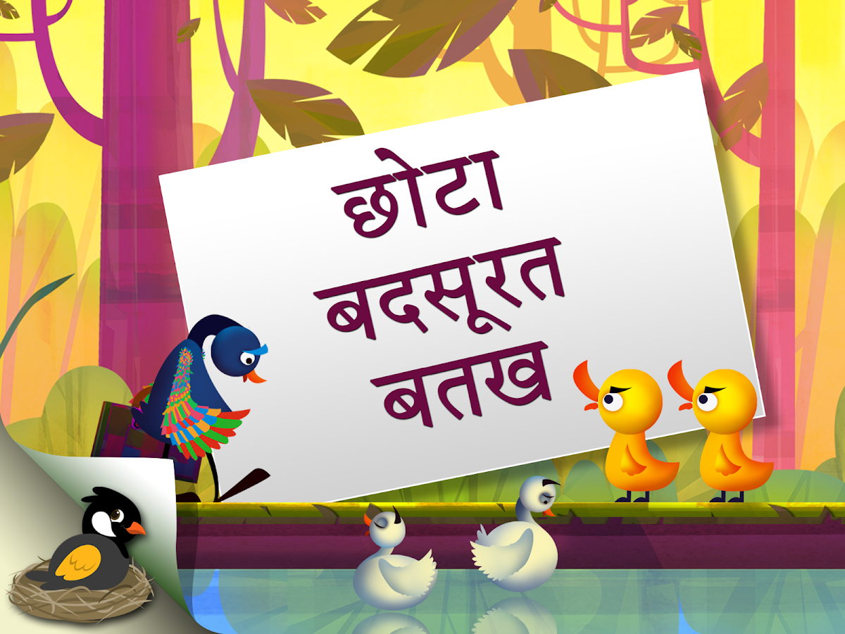 the ugly duckling hindi hdfree android apps on google play