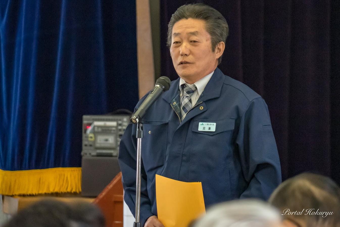 北清裕邦 北竜地区代表理事