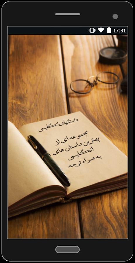 داستان های انگلیسی با ترجمه - Android Apps on Google Playداستان های انگلیسی با ترجمه - screenshot