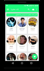 نكت مغربية خطيرة - Nokat Maroc screenshot 5