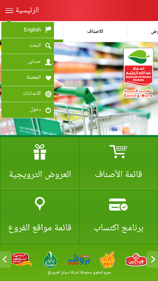 Abdullah AlOthaim Markets- screenshot