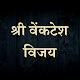 Download श्री वेंकटेश विजय / Shri Venkatesh Vijay For PC Windows and Mac