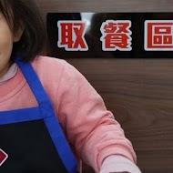 達美樂(花蓮中山店)