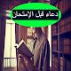 دعاء قبل الامتحان Download on Windows