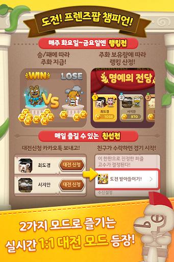 프렌즈팝  screenshots 5