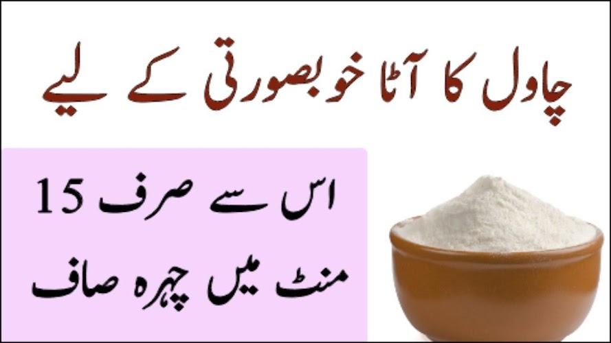 Chawal Ka Aata Khubsurati K Liye Totka New APK 1 0