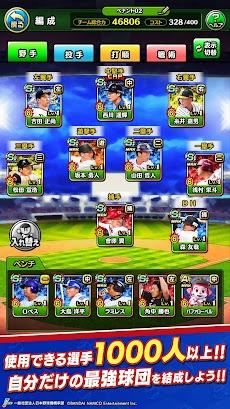プロ野球 ファミスタ マスターオーナーズのおすすめ画像5