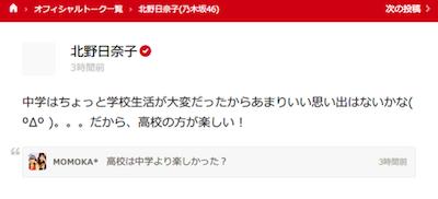 北野日奈子は中学生時代にいじめられていた?