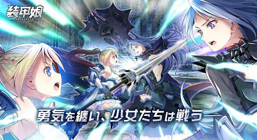 装甲娘 1.10.0 screenshots 1