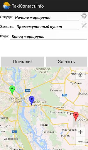 Такси TaxiContact