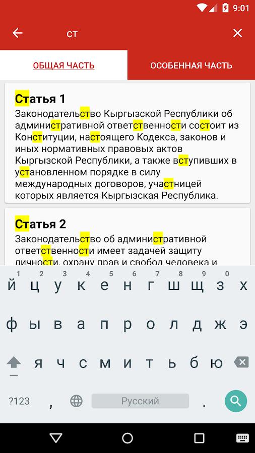 Административно Процессуальный Кодекс