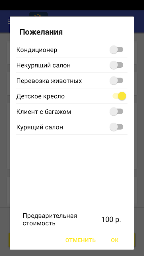 Такси Автонабор- screenshot