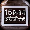 Spoken English in hindi सुनकर अंग्रेजी बोलना सीखें icon