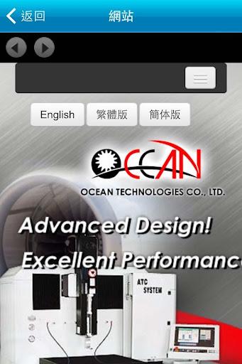 玩書籍App|Ocean 歐群科技免費|APP試玩