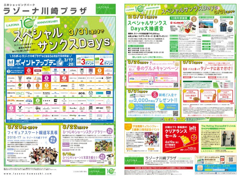 Z01.【ラゾーナ川崎】スペシャルサンクスDays01.jpg